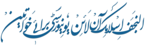 النجف اسلامک آن لائن یونیورسٹی برائے خواتین